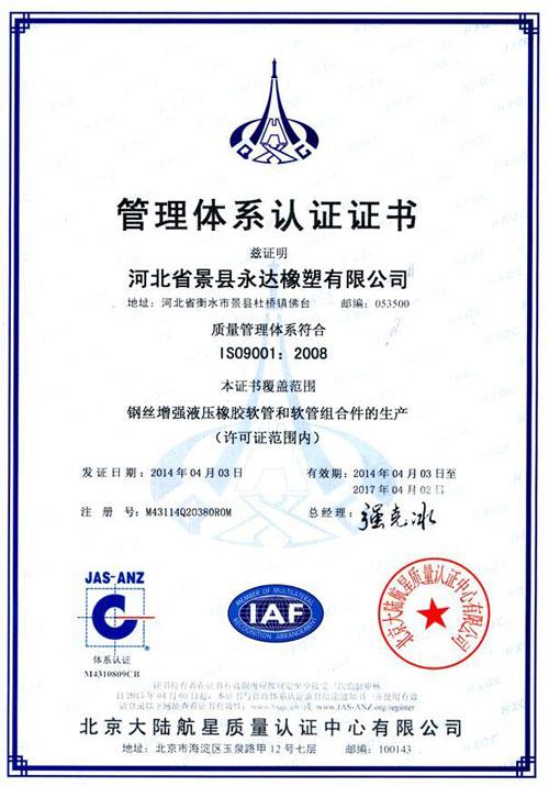 管理体系认证证书